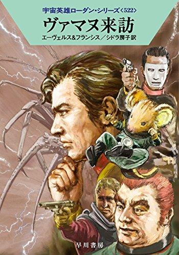 ヴァマヌ来訪 (ハヤカワ文庫 SF ロ 1-522 宇宙英雄ローダン・シリーズ 522)の詳細を見る