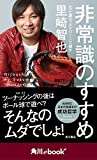 非常識のすすめ (角川ebook nf) (角川ebook nf)