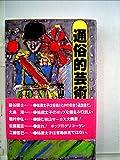 通俗的芸術論―ポップ・アートのたたかい (1985年)
