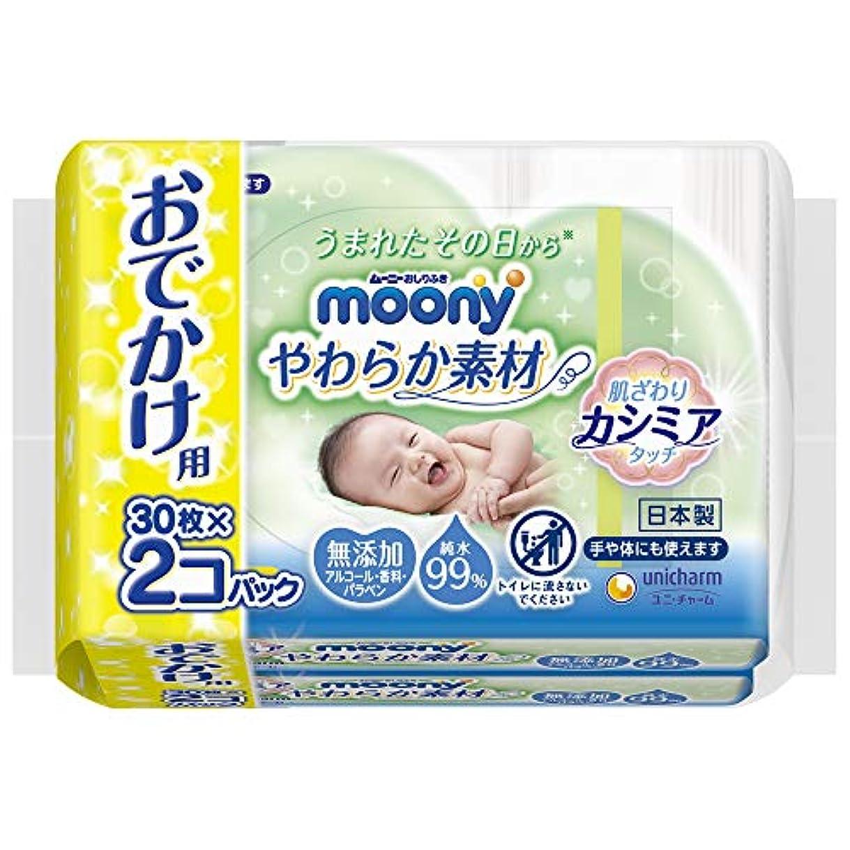 デッキ暴動受け入れ【おしりふき 】ムーニーやわらか素材 純水99% 外出用 60枚(30枚×2)