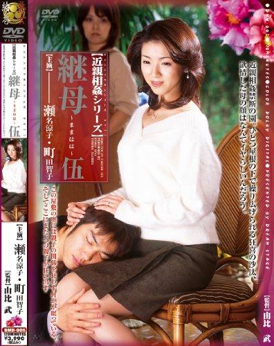 継母 [近親相姦シリーズ] [DVD]