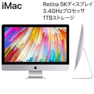 アップル 27インチ iMac Retina 5K Display(3.4GHz Quad Core i5 / 8GB / 1TB Fusion Drive) MNE92J/A