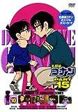 名探偵コナンDVD PART15 vol.10