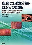 皮疹の因数分解・ロジック診断 画像