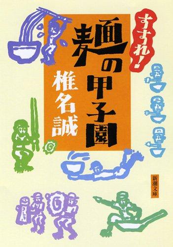 すすれ!麺の甲子園 (新潮文庫)の詳細を見る