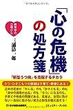 心の危機の処方箋 (コミュニティ・ブックス)
