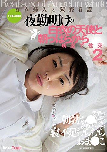 夜勤明けの白衣の天使と朝っぱらから病室で性交2 着衣挿入と猥褻看護 4時間 [DVD]