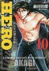 HERO -アカギの遺志を継ぐ男- 第10巻