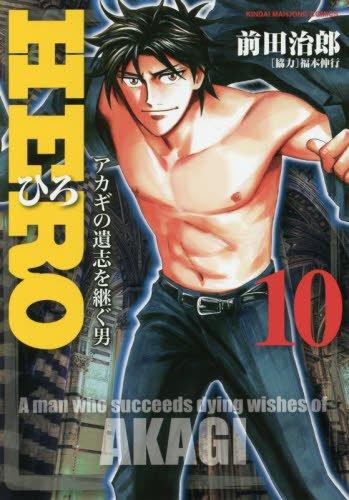 HERO 10 (近代麻雀コミックス)の詳細を見る