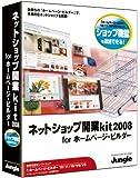 ネットショップ開業kit2008 for ホームページ・ビルダー