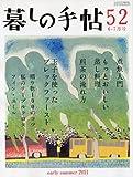 暮しの手帖 2011年 06月号 [雑誌]