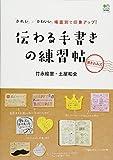 伝わる手書きの練習帖 (エイムック 3317)