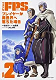 マヌケなFPSプレイヤーが異世界へ落ちた場合 (2) (角川コミックス・エース)