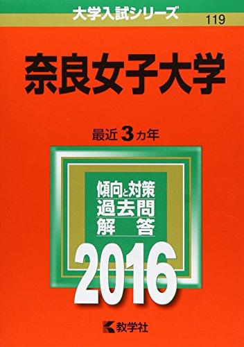 奈良女子大学 (2016年版大学入試シリーズ)