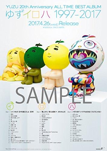 【早期購入特典あり】YUZU 20th Anniversary ALL TIME BEST ALBUM 「ゆずイロハ 1997-2017」(「ゆずイロハ 1997-2017」B2告知ポスター付)