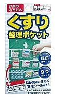 サンベルム くすり整理ポケット グリーン L04303