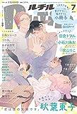ルチル 2019年7月号 [雑誌] (バーズコミックス ルチルコレクション)