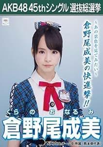【倉野尾成美】 公式生写真 AKB48 翼はいらない 劇場盤特典