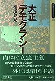 大正デモクラシー (同時代ライブラリー (184))
