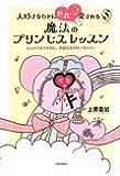 大好きなひとに世界一!愛される魔法のプリンセスレッスン 恋愛編 (Serendip Heart Selection)