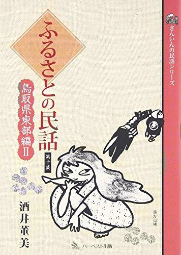 ふるさとの民話〈第10集〉鳥取東部編〈2〉 (さんいんの民話シリーズ)
