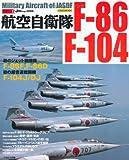 航空自衛隊F-86/F-104 (イカロスMOOK―自衛隊の名機シリーズ)
