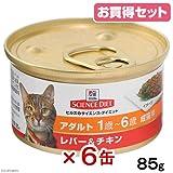 お買得セット サイエンスダイエット アダルト レバー&チキン 成猫用 85g(缶詰) 正規品 6缶