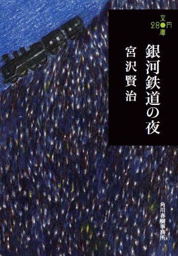銀河鉄道の夜 (280円文庫)の詳細を見る