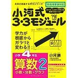 小河式3・3モジュール小学4年生算数2〈計算2〉 未来を創造する学力シリーズ (未来を切り開く学力シリーズ)
