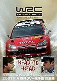 2007 FIA 世界ラリー選手権 総集編 [DVD]