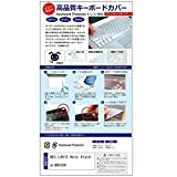 メディアカバーマーケット NEC LAVIE Note Standard NS350 [15.6インチ(1366x768)]機種用 【シリコンキーボードカバー フリーカットタイプ】