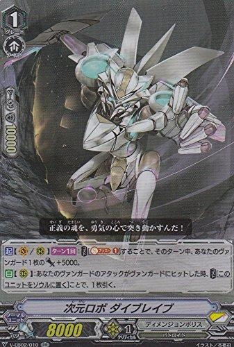 ヴァンガード V-EB02/010 次元ロボ ダイブレイブ (日本語版 RR ダブルレア) エクストラブースター 第2弾「アジアサーキットの覇者」