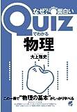 Quizでわかる物理 (BERET SCIENCE)