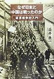 なぜ日本と中国は戦ったのか―証言戦争史入門 (光人社NF文庫)