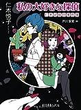 (P[に]2-1)私の大好きな探偵 仁木兄妹の事件簿 (ポプラ文庫ピュアフル)