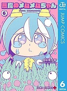 悪魔のメムメムちゃん 6 (ジャンプコミックスDIGITAL)