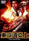 東京湾炎上〈東宝DVD名作セレクション〉[TDV-25263D][DVD]