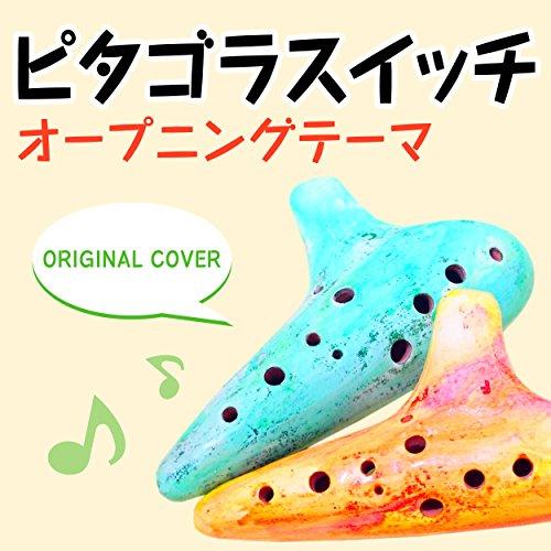 ピタゴラスイッチ オープニングテーマ ORIGINAL COVER