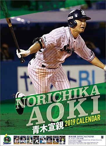 青木宣親(東京ヤクルトスワローズ) 2019年 カレンダー 壁掛け B2 CL-554