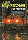 大垣行345M列車の殺意(新潮文庫)