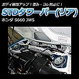 ノーブランド品 STDタワーバー リア ホンダ S660 JW5 【ハンドリング性能向上 ドレスアップ ボディ剛性】