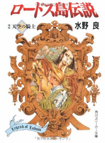 ロードス島伝説〈2〉天空の騎士 (角川スニーカー文庫)の詳細を見る