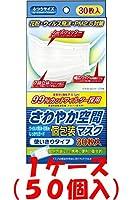 【1ケース(50個入)】さわやか空間マスク 個包装入り ふつうサイズ 30枚