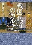 「戦国武将のカルテ (角川ソフィア文庫)」販売ページヘ