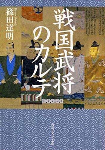 戦国武将のカルテ (角川ソフィア文庫)