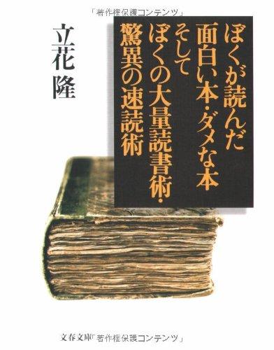 ぼくが読んだ面白い本・ダメな本 そしてぼくの大量読書術・驚異の速読術 / 立花 隆