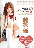 宇宙企画 Memorial 綾波優3 [DVD]