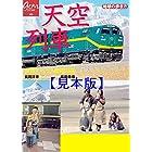 天空列車 青海チベット鉄道の旅 【見本】 (地球の歩き方GEM STONE)
