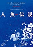 人魚伝説<ATG廉価盤>[DVD]