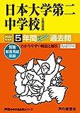 68日本大学第二中学校 2020年度用 5年間スーパー過去問 (声教の中学過去問シリーズ)